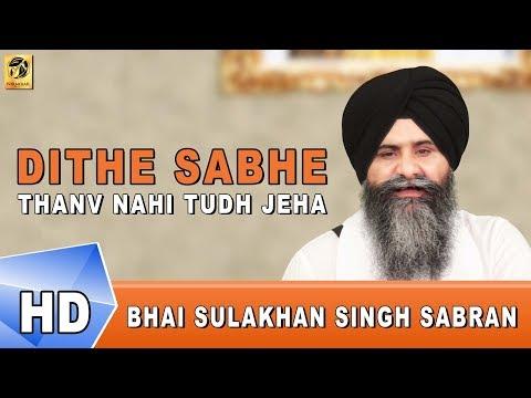 Dithe Sabhe Thanv Nahi Tudh Jeha | Bhai Sulakhan Singh Sabran | Shabad | Gurbani | Kirtan