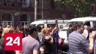 Демонстранты заполонили центр Еревана и перекрыли дорогу в аэропорт Звартноц - Россия 24