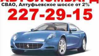 227-29-15 Залог авто от 2%(Наша Компания кредитует под залог автомобилей физических и юридических лиц. • Ломбардный кредит под..., 2010-06-23T11:51:49.000Z)