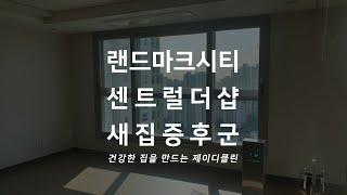송도랜드마크시티센트럴더샵 새집증후군 제거시공