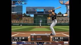 プロ野球max 公式850 村上くん vs 24