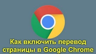 переводчик страницы для Chrome с русского или англ. языка.Как установить расширение видео,обзор