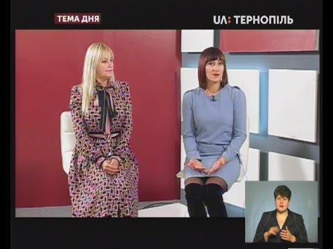 UA: Тернопіль: Тема Дня - У Тернополі відкрили соціальний Центр підтримки жінок