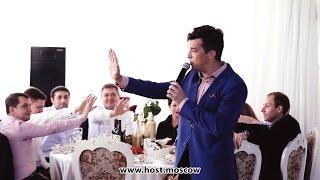 Фото Ведущий на свадьбу в Москве Дмитрий Голосуцкий