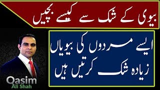how to Avoid Doubt In A Relationship | Qasim Ali Shah