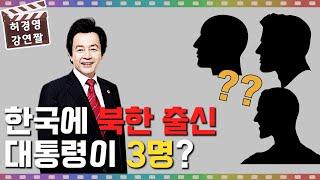 대한민국에는 북한 출신 대통령이 3명 있다. (feat. 대통령 관상) -허경영-