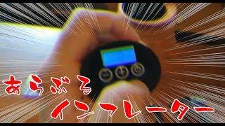バイク、車、自転車乗りに朗報! モバイル空気入れ『インフレーター』が便利すぎてヤバイ!!