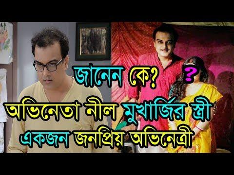 অভিনেতা সুজন নীল মুখার্জির স্ত্রী ও একজন জনপ্রিয় অভিনেত্রী।Bengali Actor Sujan Neel Mukherjee Family