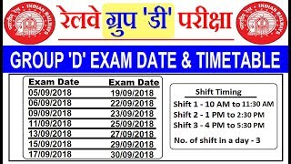 Railway Group D Exam Date and Schedule || Group D Exam Date,TimeTable Released #Admit Card #Official