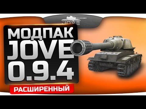 Сборка лучших модов wot от AnTiNooB [патч 0.9.4] World of Tanks