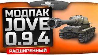 Расширенный Модпак Джова к патчу 0.9.4. Лучшие моды World Of Tanks.