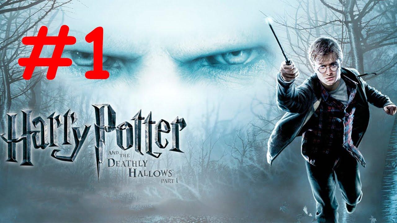 Гарри Поттер и Дары Смерти Часть 1. Полное прохождение ...