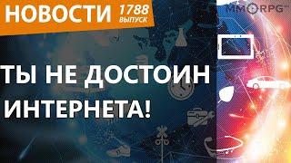 Интернет в России станет не для всех. Новости