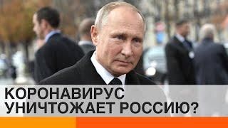Коронавирус уничтожает Россию справится ли Путин