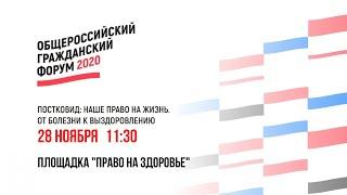 """Площадка """"Право на здоровье"""" на Общероссийском гражданском форуме - 2020"""