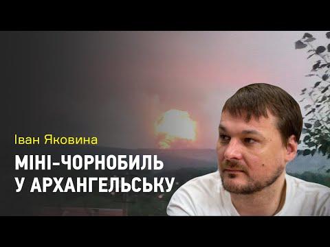 Іван Яковина: Міні-Чорнобиль
