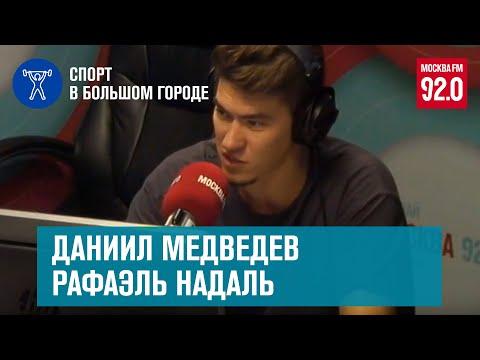 Даниил Медведев и Рафаэль Надаль