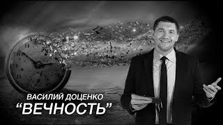 """Василий Доценко """"Вечность"""" 22.04.2018"""