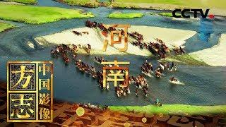 《中国影像方志》 第240集 青海河南篇| CCTV科教