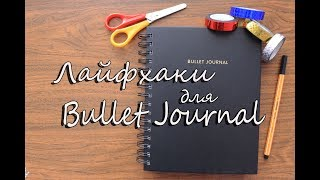 Лайфхаки для BULLET JOURNAL | Nirvana