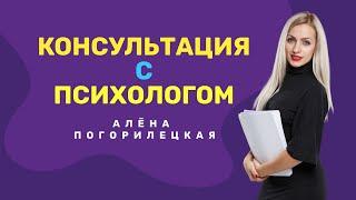 Онлайн терапия с психологом и коучем Алёной Погорилецкой