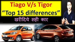 Tata Tiago vs Tigor-Top 15 differences & Price Comparisonमहत्वपूर्ण फीचर्स :Twizards Automobiles