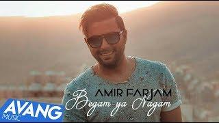 Amir Farjam - Begam Ya Nagam OFFICIAL VIDEO | امیر فرجام - بگم یا نگم
