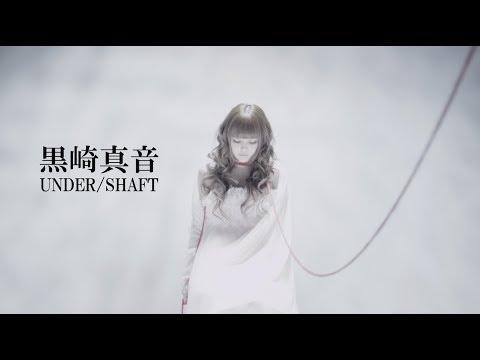 【黒崎真音】UNDER/SHAFT MV short ver.