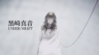 【黒崎真音】UNDER/SHAFT MV short ver.