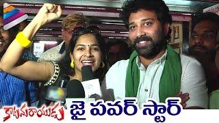 Katamarayudu Actor Siva Balaji and Madhumitha Response | Katamarayudu | Pawan Kalyan | Shruti Haasan