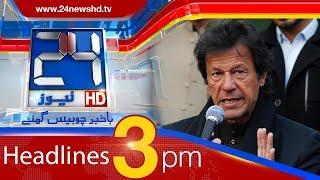 News Headlines | 3:00 PM | 21 February 2018 | 24 News HD