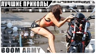 ЛУЧШИЕ ПРИКОЛЫ 2018 СЕНТЯБРЬ | СМЕШНЫЕ ВИДЕО ПРИКОЛЫ #8 ОТ BOOM ARMY