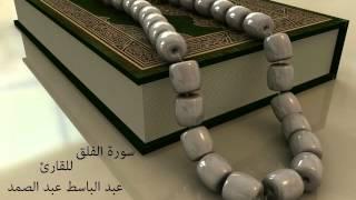 سورة الفلق للقارئ عبد الباسط عبد الصمد (abdlbast abdesamad)