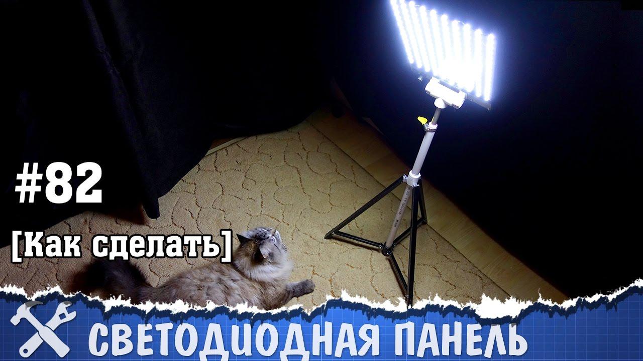 Светодиодная панель своими руками фото 393