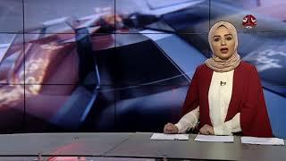نشرة الاخبار 17-12-2017 تقديم سماح طلالعة   يمن شباب