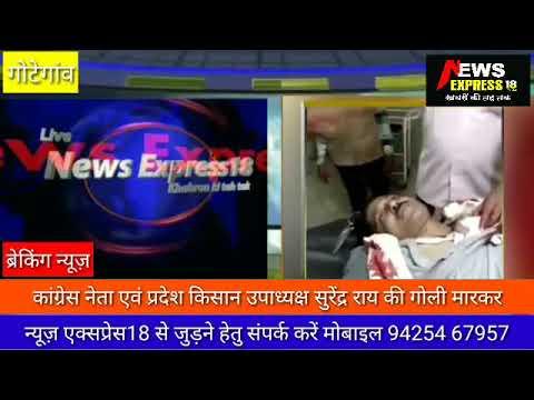 कांग्रेसी नेता सुरेंद्र राय की गोली मारकर हत्या, हत्यारे का सुराग नहीं