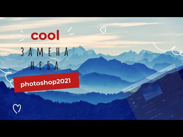 Новый Инструмент Замены неба в Photoshop 2021!