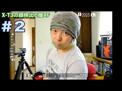 【カメラ】FUJIFILMの新型カメラX-T3の顔認識や瞳AFも試しながら、使った感想をお話します!