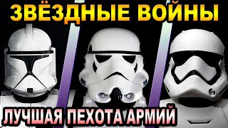 Звёздные Войны - кто лучшая пехота армий [ОБЪЕКТ] Star Wars The Rise of Skywalker