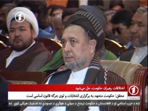 Afghanistan Dari News - 24.09.2016 خبرهای افغانستان