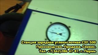 Станция зарядная углекислотная СЗУ-500. Часть 4(, 2014-09-24T06:12:05.000Z)
