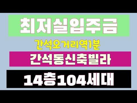 [인천빌라매매][간석동신축빌라] 더블역세권 104세대 대단지 아파트/주거용오피스텔