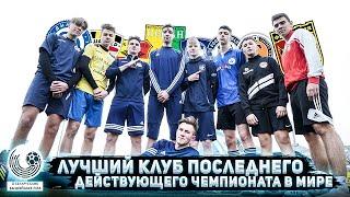 ЛУЧШИЙ КЛУБ ПОСЛЕДНЕГО ДЕЙСТВУЮЩЕГО ЧЕМПИОНАТА В МИРЕ ЧЕМПИОНАТ БЕЛАРУСИ Belarus Premier League
