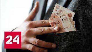 Генпрокуратура разработала для бизнесменов памятку по коррупции - Россия 24