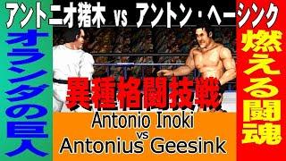 【ファイプロ】Antonio Inoki vs Antonius  Geesink【Fire Pro Wrestling World】