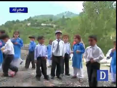 School bad condition in Islamabad
