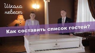 Список и рассадка гостей l Школа Невест