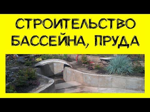 Строительство бетонного бассейна своими руками видео