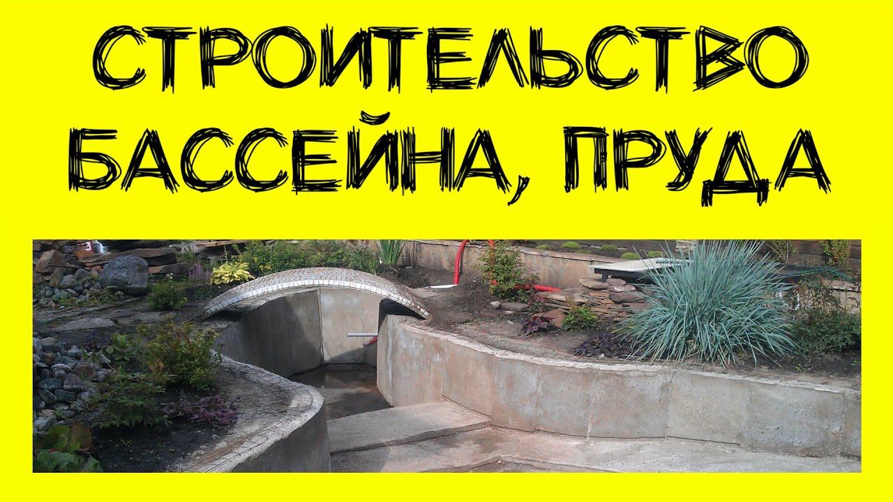 Как сделать гидроизоляцию бассейна фото 221