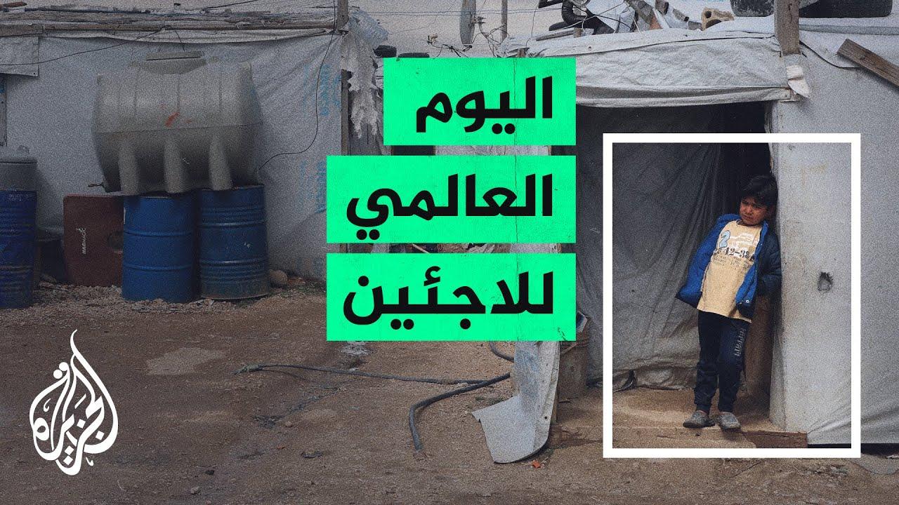 اليوم العالمي للاجئين.. معاناة اللاجئين السوريين في لبنان  - 18:55-2021 / 6 / 20